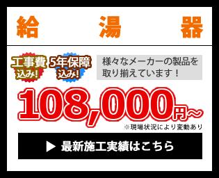 給湯器 108,000円~