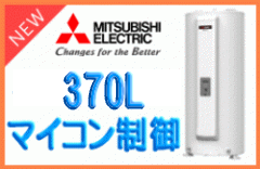 三菱 SRG-375G 工事付