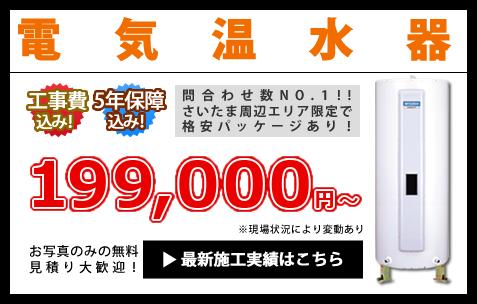 電気温水器 199,000円~