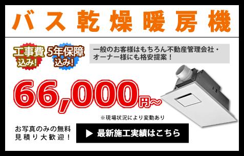 バス乾燥暖房機 66,000円~
