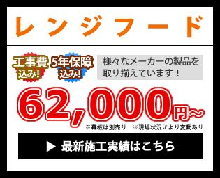 レンジフード 62,000円~