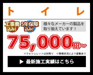 トイレ 75,000円~