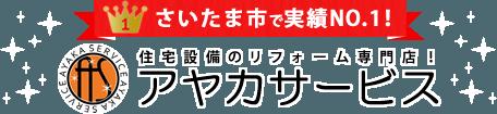 さいたま市で実績№1!住宅設備のリフォーム専門店!アヤカサービス