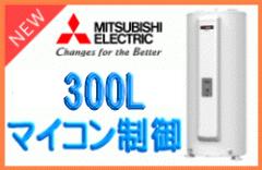 三菱 SRG-305G 工事付
