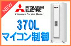 三菱 SRG-375GM 工事付